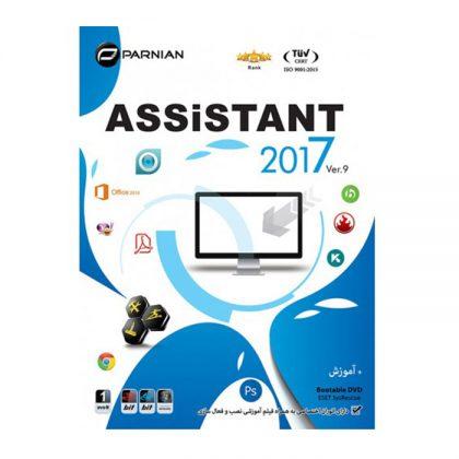 مـجـمـوعـه نـرم افـزاری پـرنـیـان Assistant 2017 DVD9 Ver.9