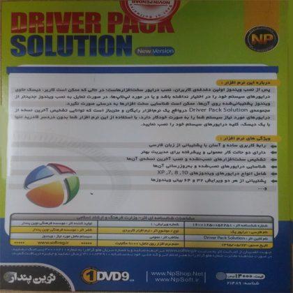 درایور پک Driver Pack Solution 17.6.13 نوین پندار
