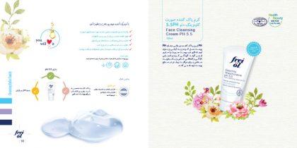 Face Cleansing Cream pH5.5