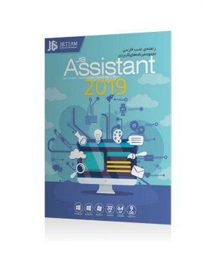 Assistant 2019 JB