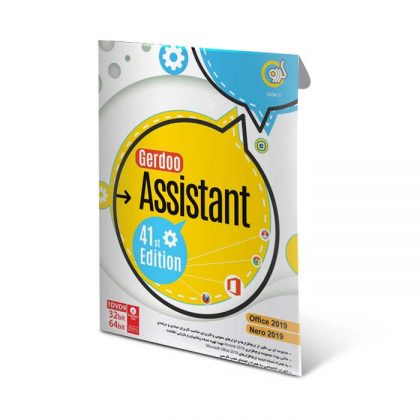Gerdoo Assistant 41st Edition