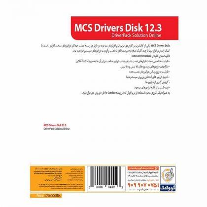 DriverPack MCS 12.3
