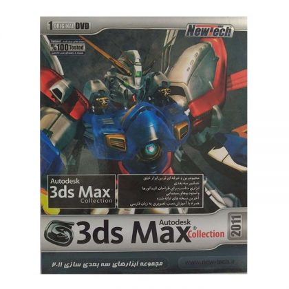 Autodesk 3ds Max Collection