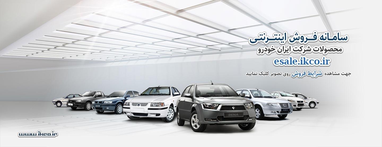 پیش فروش محصولات ایران خودرو - تیرماه 1399