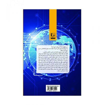 راهنمای شروع سریع در بازاریابی شبکه ای - بسته 10 عددی