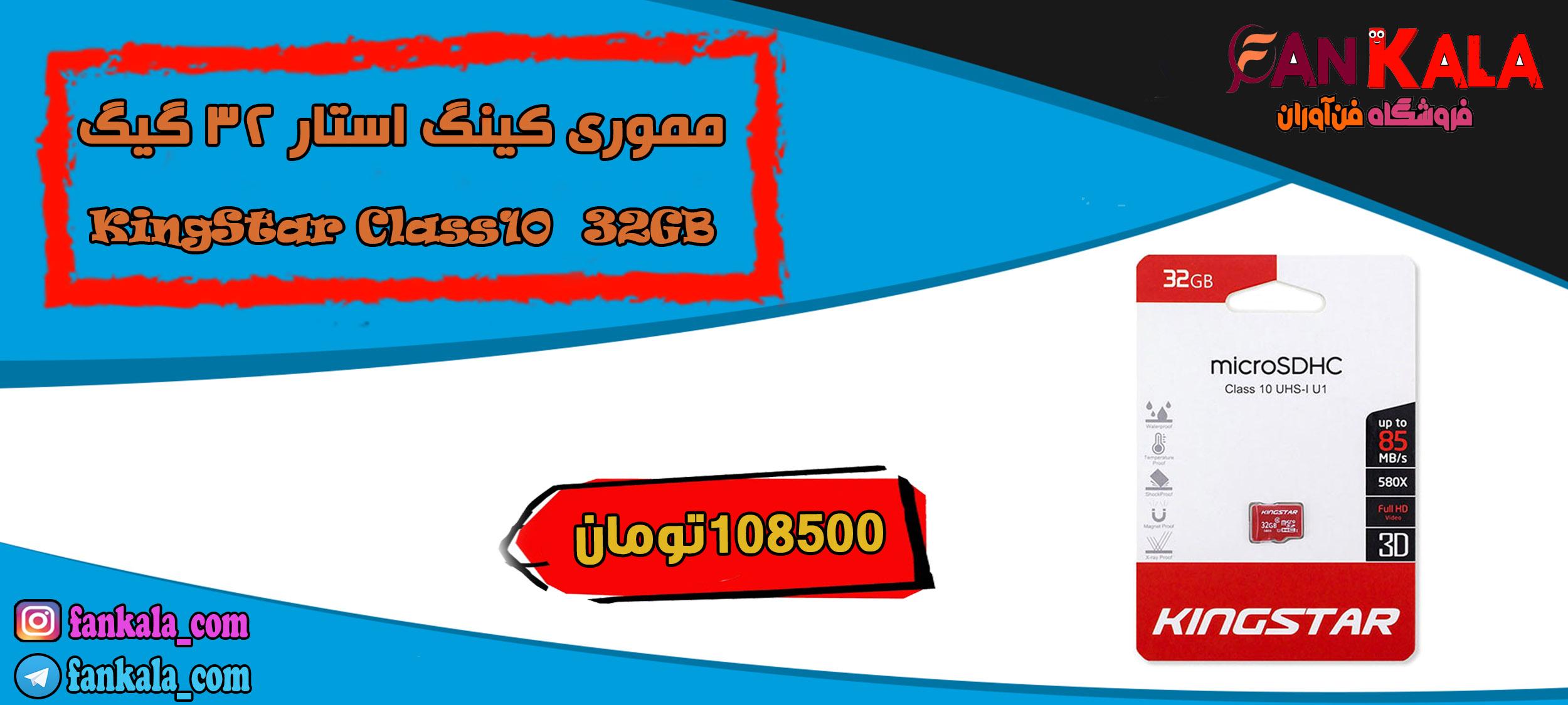فروش ویژه مموری میکرو 32 گیگ