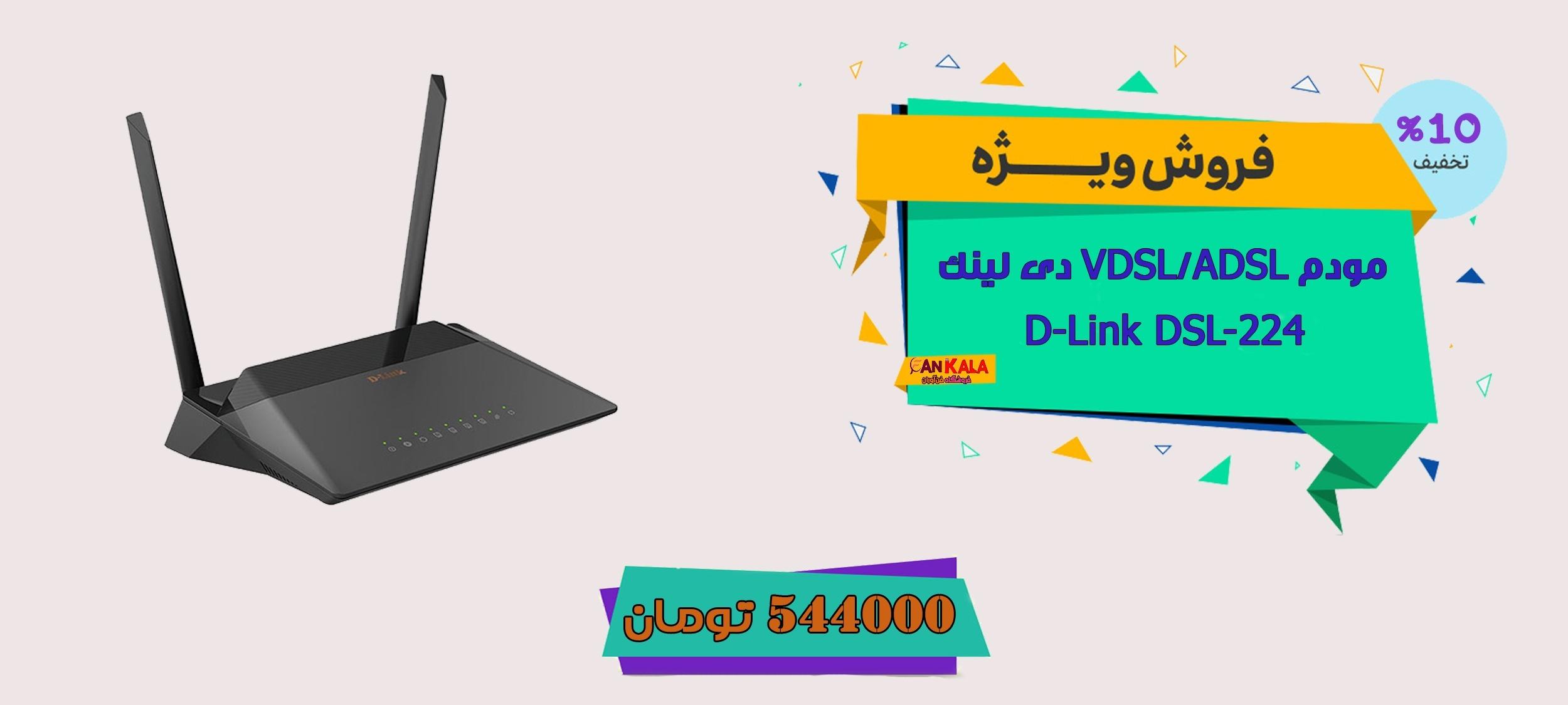 مودم VDSL/ADSL دی لینک