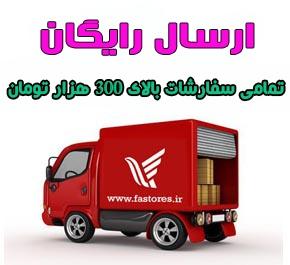ارسال رایگان تمامی سفارشات بالای 300 هزار تومان